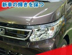 新車の輝きを保つ!
