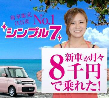 新車が月々8千円で乗れた!