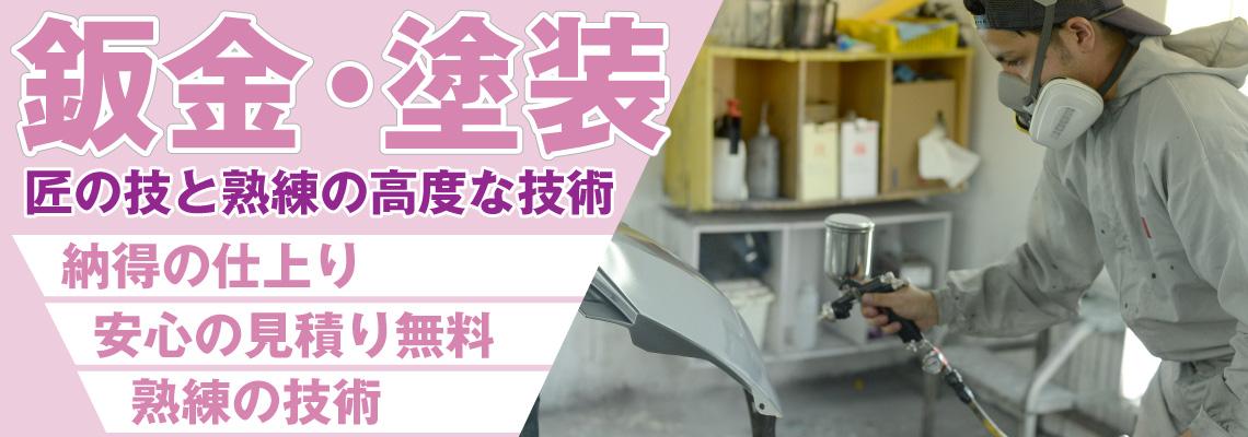 名護市近郊 鈑金・塗装ならJA共済指定工場完備の与座自動車にお任せ!