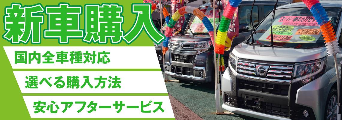 名護市近郊で新車購入をお考えの方は与座自動車へ