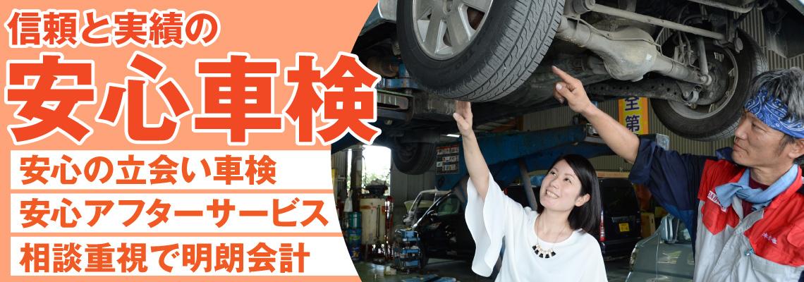 名護市周辺の立会い車検 安くて丁寧、安心整備の預かり車検は与座自動車へ