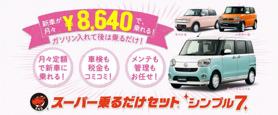 車検点検税金コミコミで月々8640円から新車に乗れる!スーパー乗るだけセット