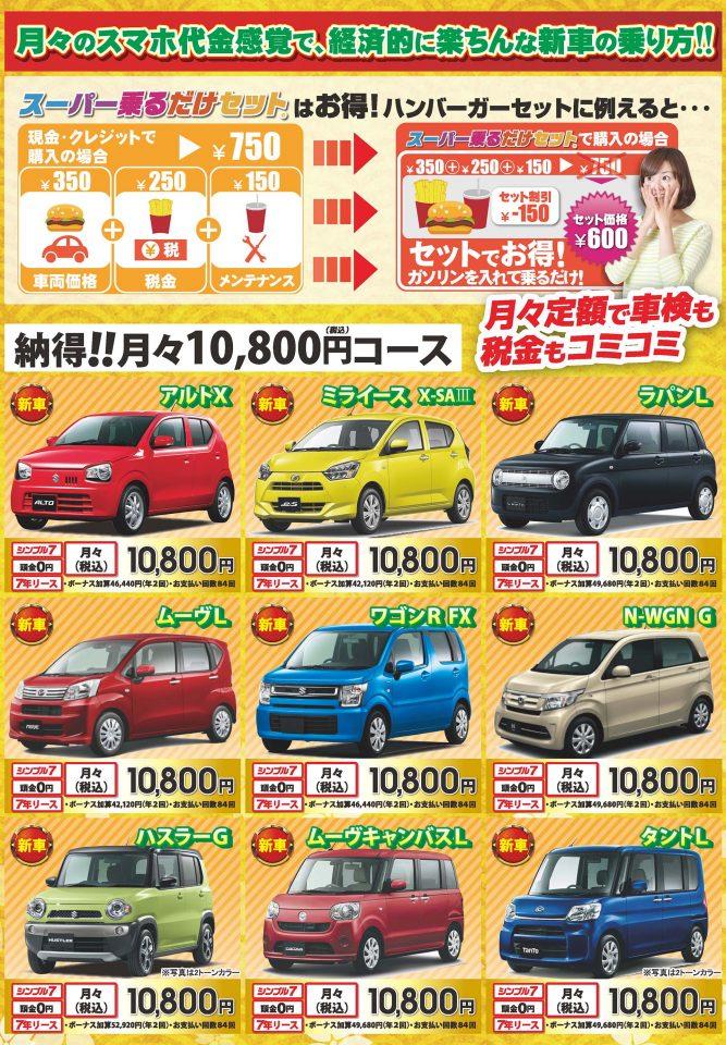 人気のハイトワゴンも月々10,800円から