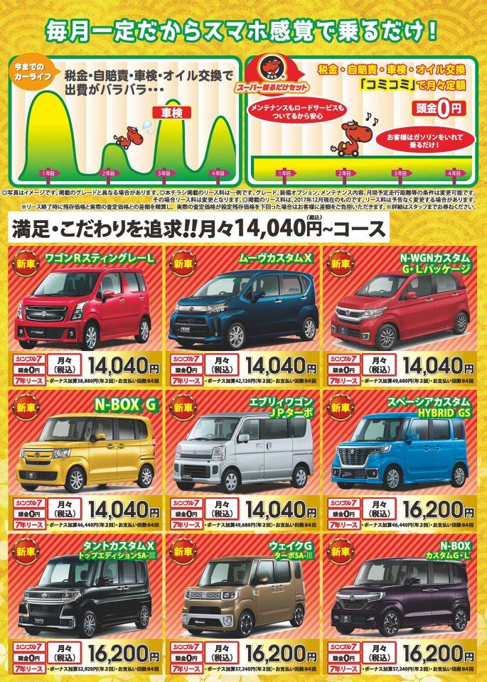 こだわりのカスタムモデルや上位グレードも14,040円から!