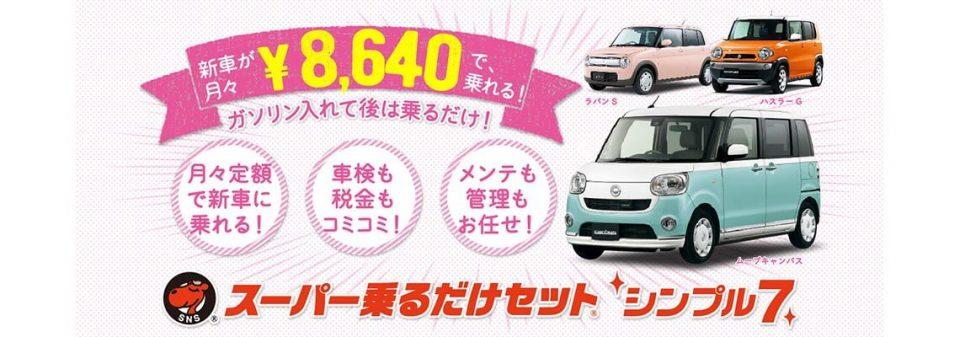 新車が月々8000円~!マイカーリースはスーパー乗るだけセットシンプル7!