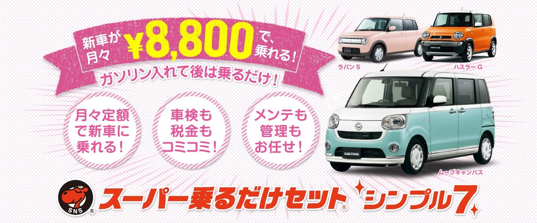 車検点検税金コミコミで月々8800円から新車に乗れる!スーパー乗るだけセット